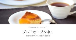 タルト専門店のプチ・ラパンがプレオープン中!